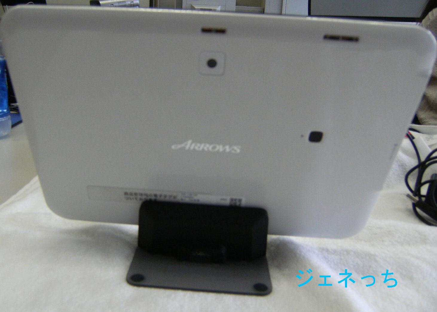 富士通タブレットARROWS